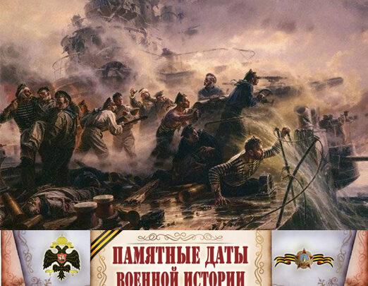 Календарь памятных дат военной истории Отечества 27 января 1944 года Памятная дата военной истории России. В этот день в 1904 году российский крейсер «Варяг» и канонерская лодка «Кореец» геройски сражались с японской эскадрой в бухте Чемульпо.