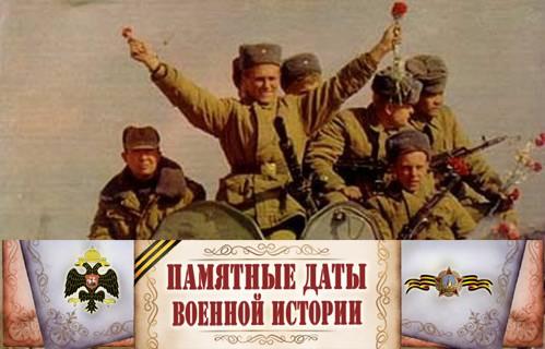Календарь памятных дат военной истории Отечества 15 февраля 1989 года Памятная дата России. День памяти о россиянах, исполнявших служебный долг за пределами Отечества. В этот день в 1989 году советские войска были выведены из Афганистана.