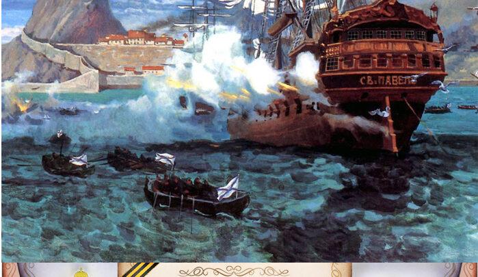 Календарь памятных дат военной истории 3 марта 1799 года Памятная дата военной истории России. В этот день в 1799 году русская эскадра под командованием Фёдора Фёдоровича Ушакова взяла штурмом крепость Корфу.