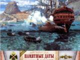 Календарь памятных дат военной истории 3 марта 1799 года