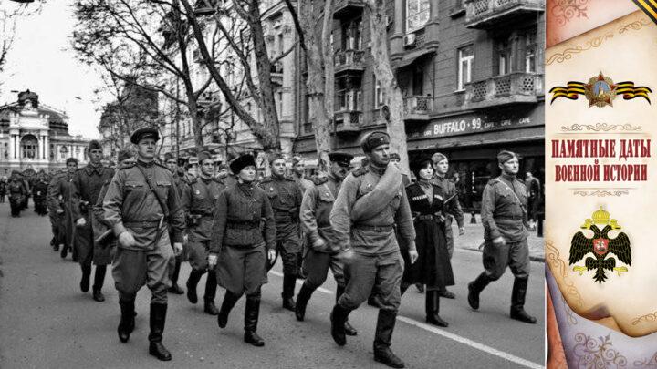 День освобождения Одессы от Румынско-немецких войск 1944г.