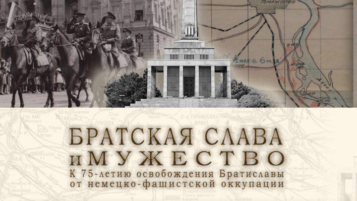 Памятная дата военной истории России. В этот день в 1945 году советские войска освободили Братиславу.