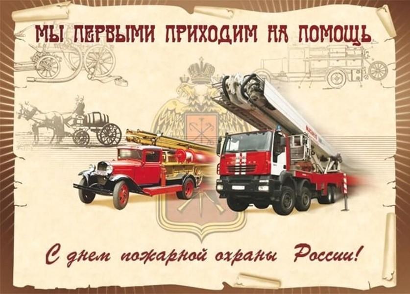 Уважаемые работники и ветераны противопожарной службы!