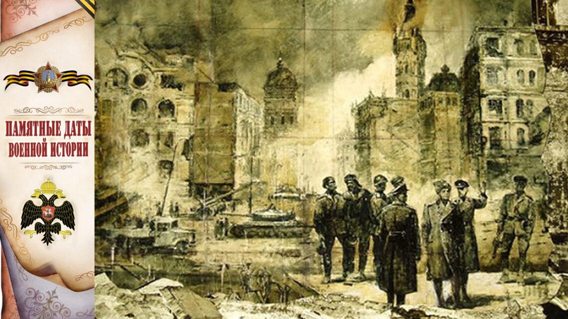 Памятная дата военной истории России. В этот день в 1945 году советские войска взяли германскую мощную крепость Кёнигсберг