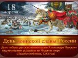 День воинской славы России. В 1242 году русские воины князя Александра Невского одержали победу над немецкими рыцарями на Чудском озере.