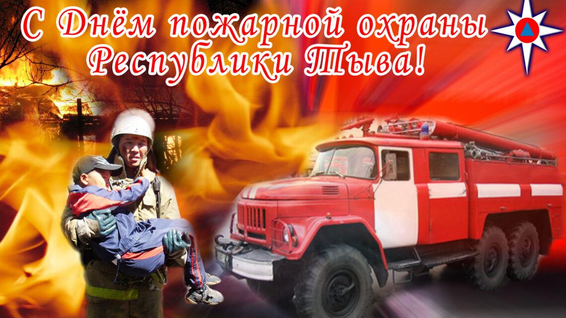 Уважаемые сотрудники и работники пожарной охраны и дорогие наши ветераны! Сердечно поздравляю Вас с Днем пожарной охраны России!