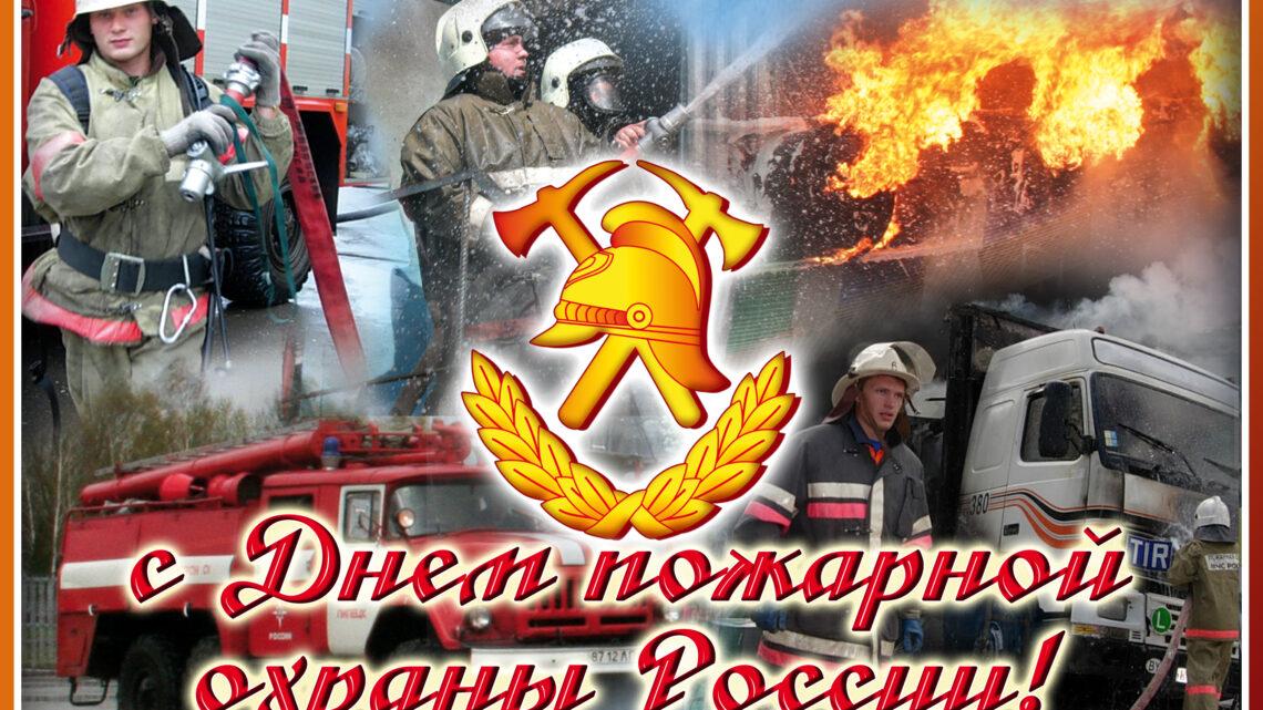 Уважаемые сотрудники противопожарной службы, ветераны, пожарные добровольцы Свердловской области!
