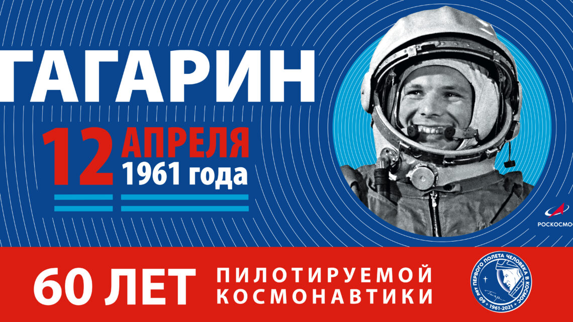 Дорогие уральцы!  Поздравляю вас с Днем космонавтики!