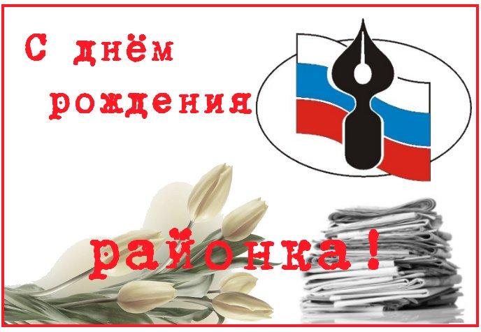 Дорогие наши друзья – коллектив редакции газеты «Наше слово»