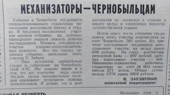 О катастрофе 20 века… 26 апреля 1986 года в 1.23 ночи на четвертом реакторе чернобыльской АЭС произошла авария. Реактор был полностью разрушен, а в окружающую среду выброшено большое количество радиоактивных веществ
