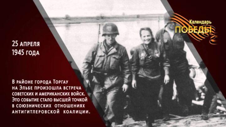 В этот день в 1945 году на Эльбе произошла встреча советских и американских войск.