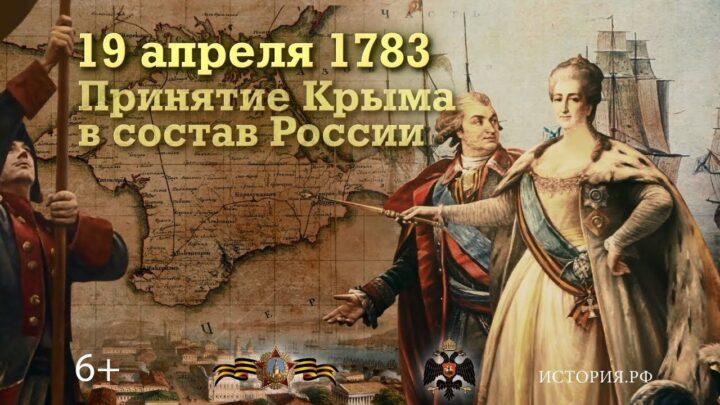День принятия Крыма, Тамани и Кубани в состав Российской империи 1783 год.