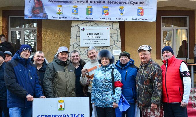О друге поём мы песню 27 марта на Белоярском водохранилище прошли межмуниципальные соревнования по подлёдному лову, посвящённые памяти Анатолия Сухова