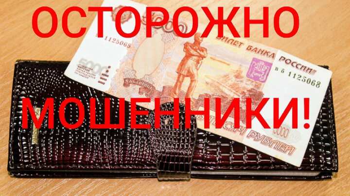 Жительница Североуральска перевела мошенникам 790 000 рублей