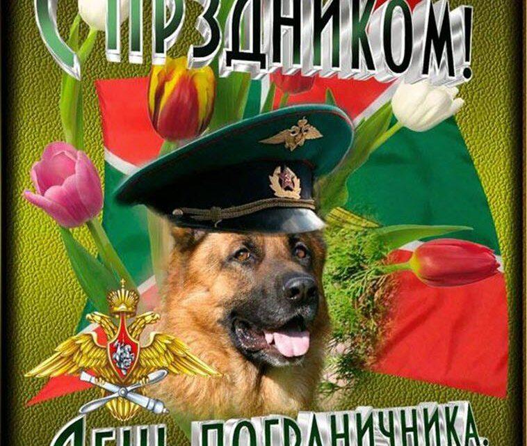 Уважаемые жители Североуральского городского округа, ветераны пограничной службы и военнослужащие, исполняющие воинский долг на защите рубежей Родины!