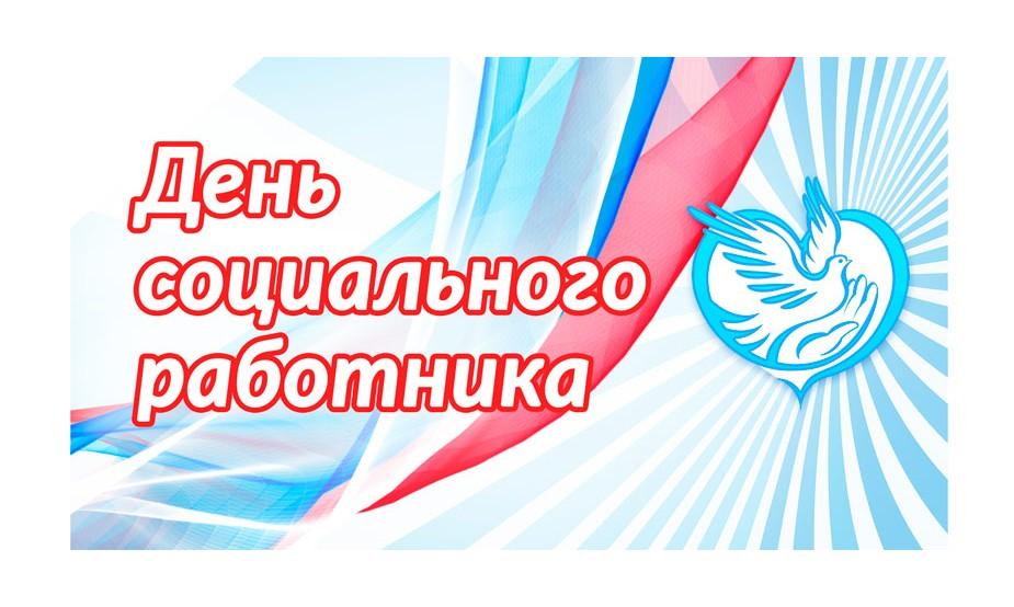 Уважаемые работники и ветераны  социальной сферы  Североуральского городского округа!