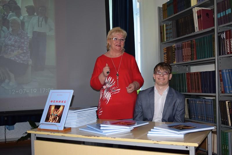 В Центральной городской библиотеке им. А.Н. Арцибашева состоялась презентация сборника стихов Дмитрия Чирикова под названием «Феникс».