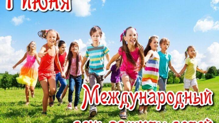 Поздравляю вас с Международным днём защиты детей!