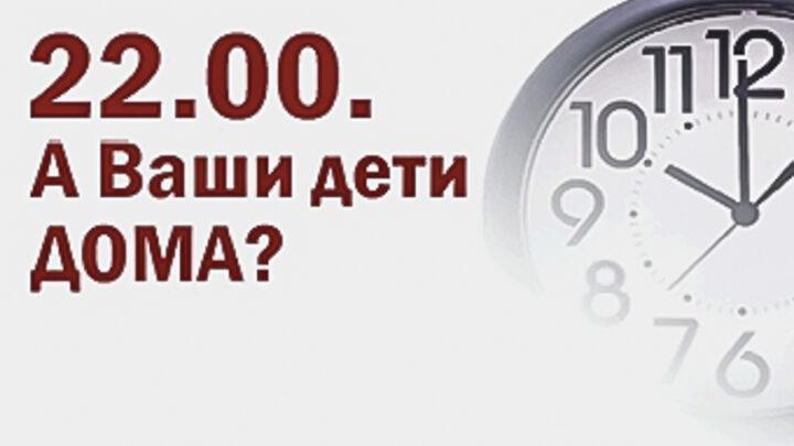Плохая новость для подростков Свердловской области: с этого года гулять летними теплыми вечерами они смогут только до 22.00