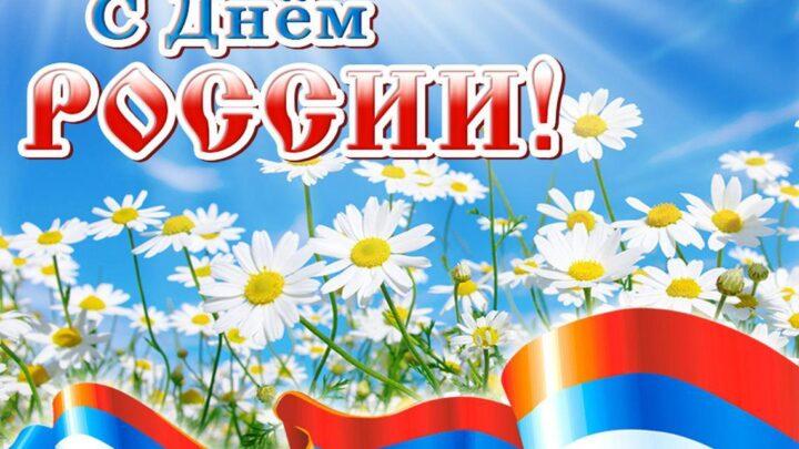 Уважаемые жители Свердловской области!  Поздравляю вас с Днём России!