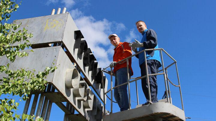 Субровчане покрасили стелы на въезде в посёлки Третий Северный и Калья. Средства на обновление знаков выделил РУСАЛ в рамках программы «Помогать просто»