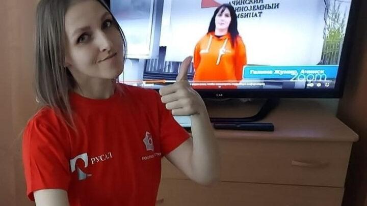 Молодые субровчане приняли участие в первом онлайн-слёте РУСАЛа «Вдохновляй и действуй!»