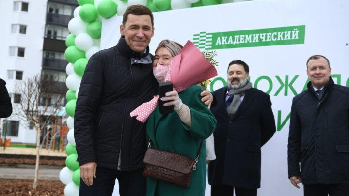Евгений Куйвашев вручил обманутым дольщикам ключи от квартир в Академическом