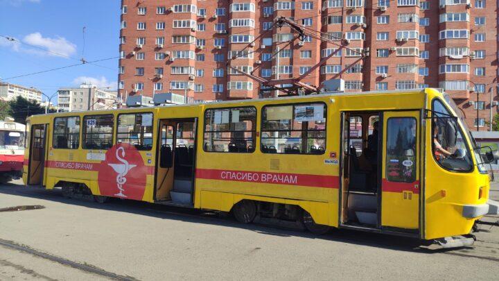 В Екатеринбурге выход на линию трамваев с надписью «Спасибо врачам!» совместили с вакцинацией против COVID-19