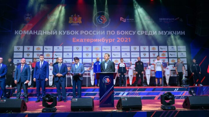 Евгений Куйвашев дал старт Кубку России по боксу в Екатеринбурге