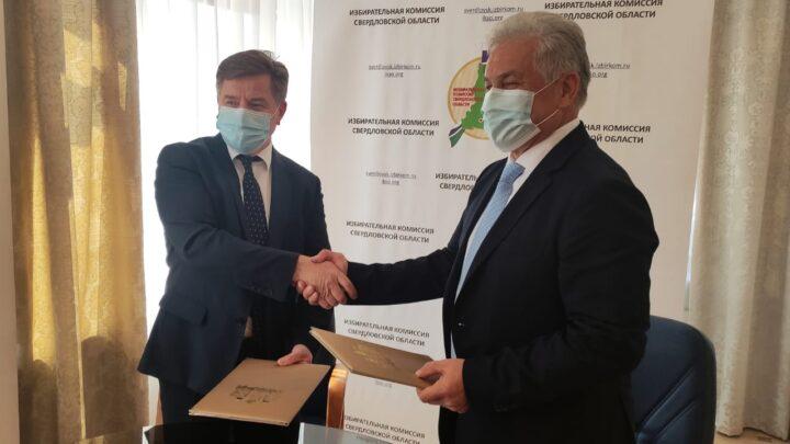 Соглашение избиркома и министерства образования Свердловской области о взаимодействии при организации и проведении выборов в сентябре 2021 года.