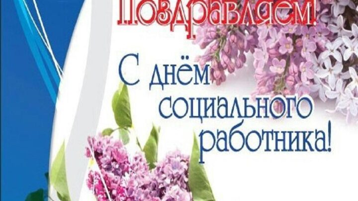 Уважаемы работники органов социальной защиты Свердловской области!
