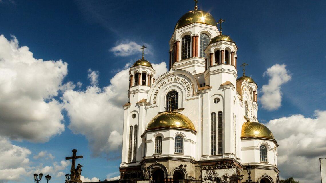 В июле Екатеринбург становится центром православного мира, ежегодно там проходит фестиваль Царские дни