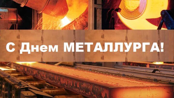Уважаемые работники и ветераны металлургической промышленности!