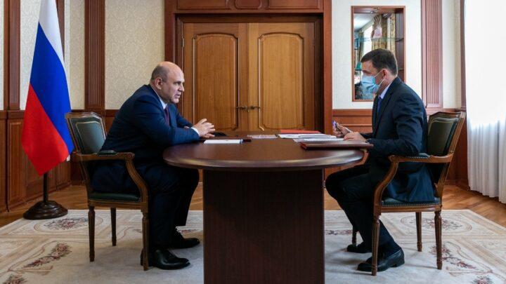 Мишустин поддержал предложения Куйвашева