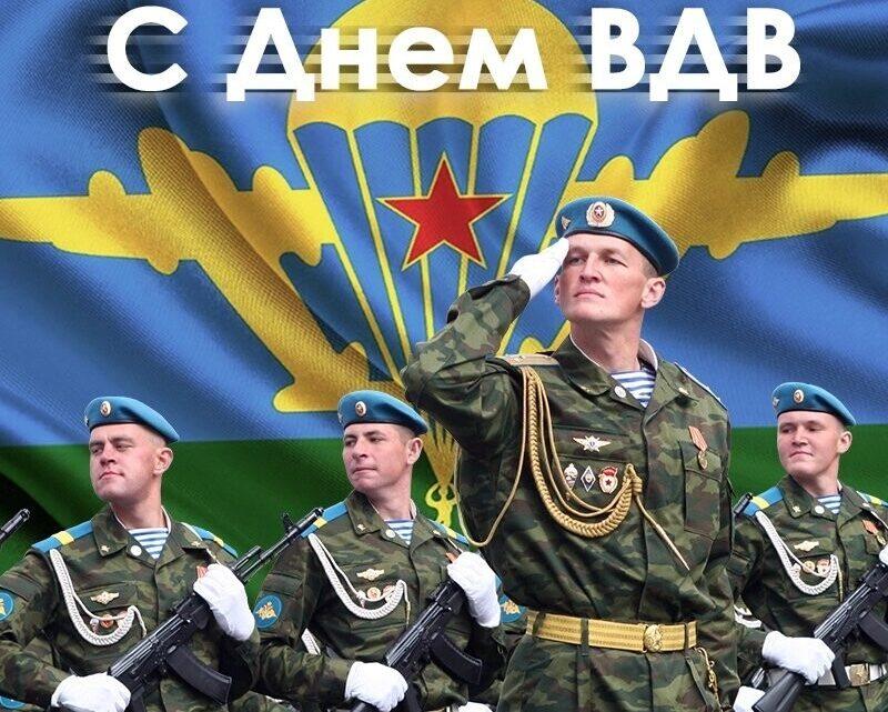 Сердечно поздравляем васс Днем Воздушно-десантных войск Российской Федерации!