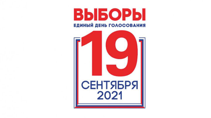 В Единый день голосования пройдут выборы депутатов Государственной Думы Федерального Собрания и Законодательного Собрания области