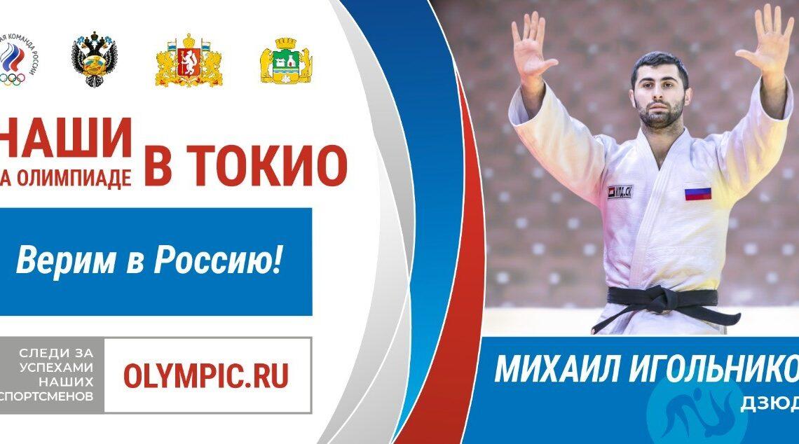 Свердловские спортсмены едут на Олимпиаду в Токио
