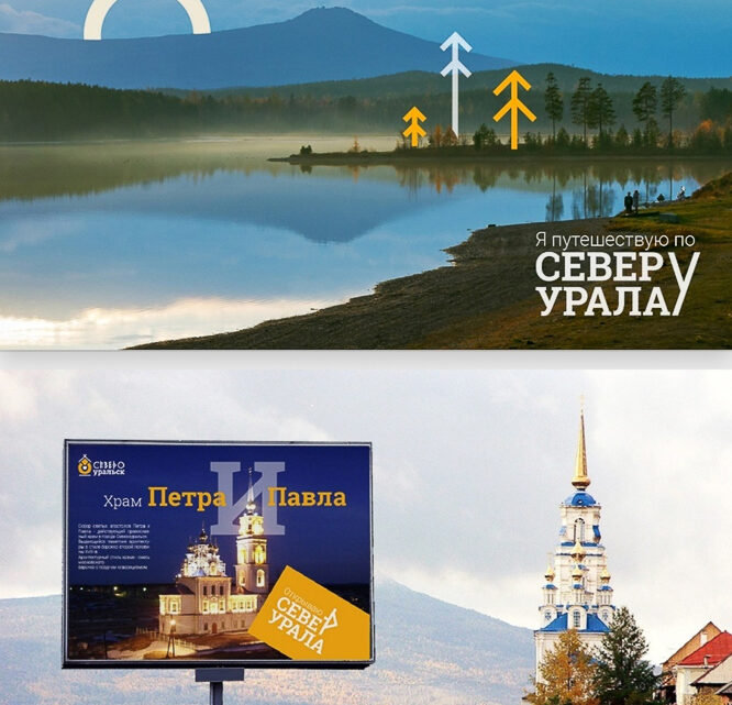 Брендбук Североуральского городского округа стал призёром международного конкурса