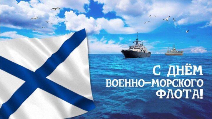От всей души поздравляем вас с Днём Военно-морского флота России!