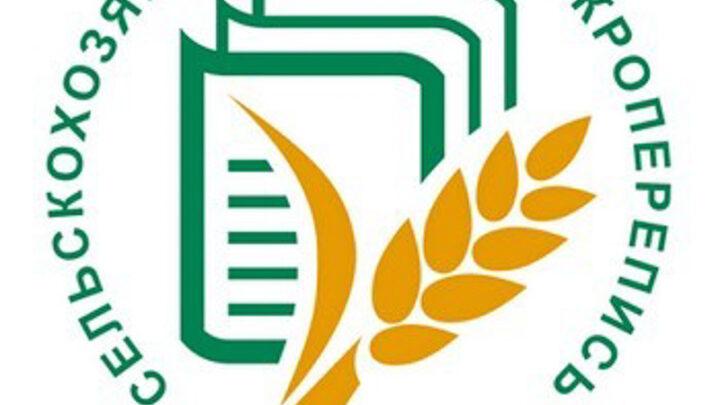 С 1 по 30 августа текущего года будет проводиться сельскохозяйственная микроперепись