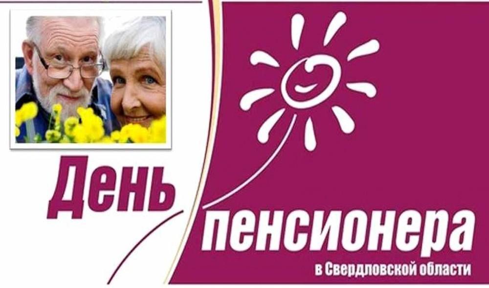 29  августа – День пенсионера