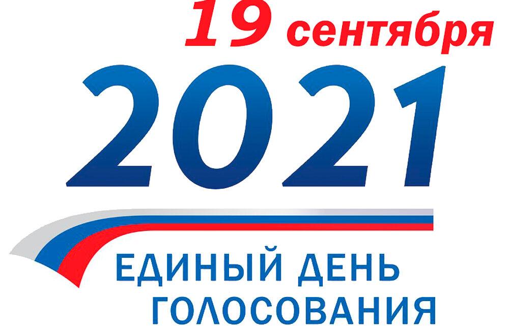 Выборы 2021: кандидаты известны