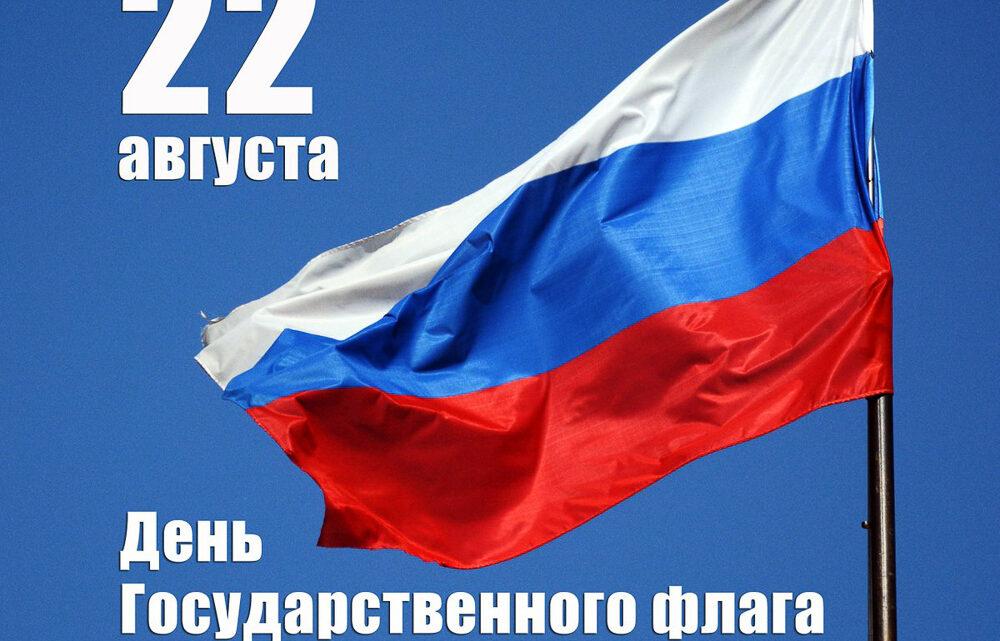 Поздравляем вас с Днём Государственного флага Российской Федерации!