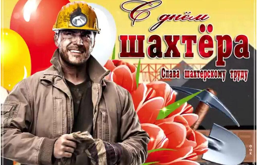 Поздравляю вас с Днём шахтёра!