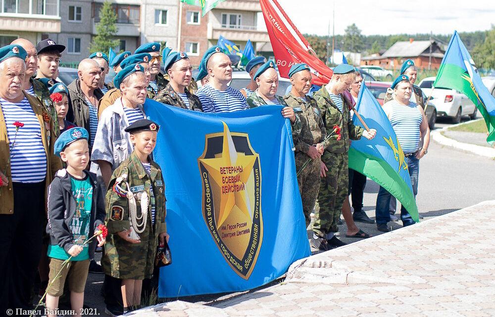 В День Воздушно-десантных войск на Аллее славы состоялась традиционная встреча