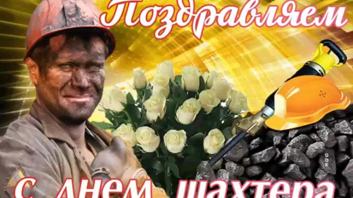 Поздравление с Днём шахтёра