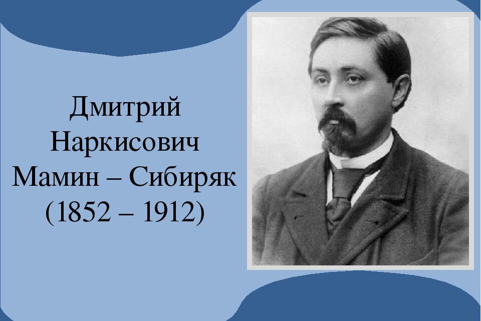 Года Мамина-Сибиряка: утверждён состав оргкомитета и план мероприятий