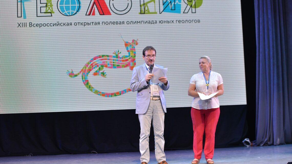 В Свердловской области состоялась торжественная церемония закрытия XIII Всероссийской открытой полевой олимпиады юных геологов.
