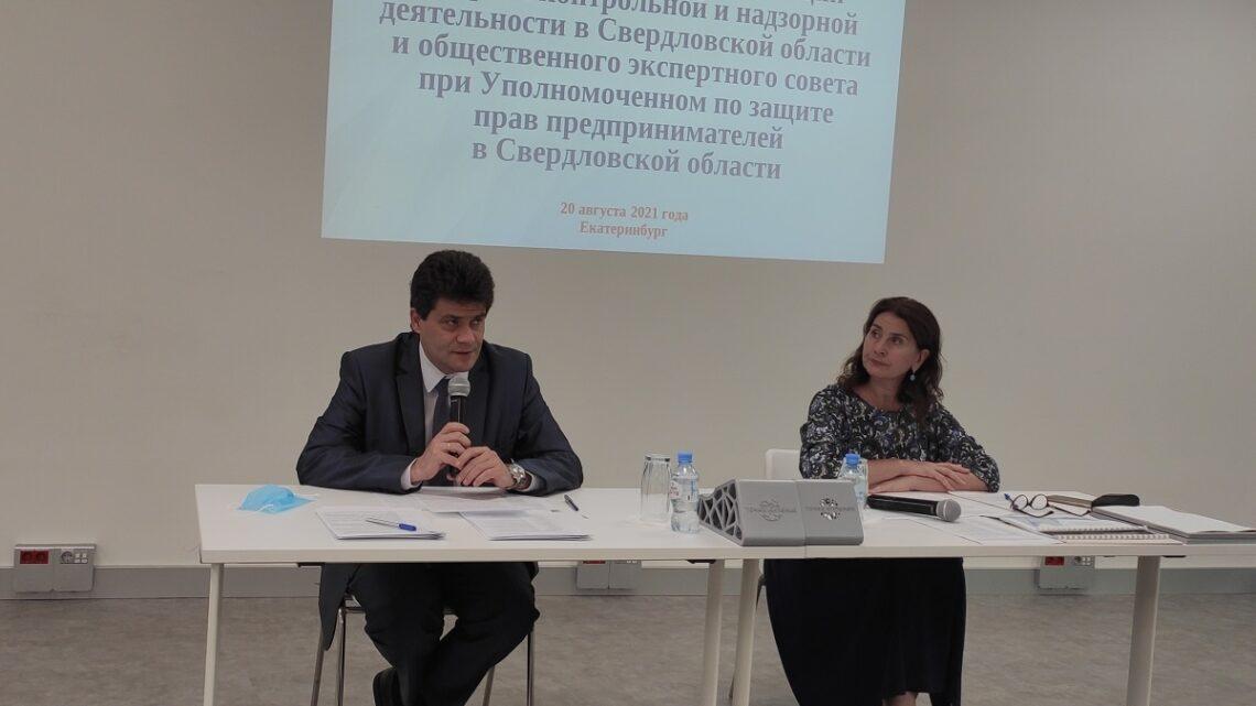 Свердловская область регион с минимальным уровнем административного давления на бизнес