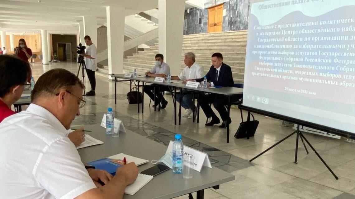 Все интересующиеся ходом голосования свердловчане смогут посмотреть видео с избирательных участков Свердловской области.
